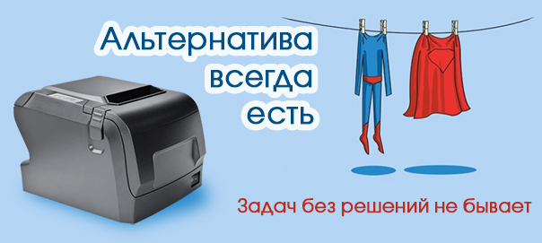 Принтер печати чеков UNS-TP61.08
