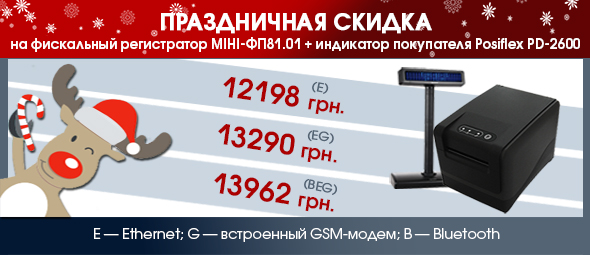 Фискальный регистратор МІНІ-ФП81.01 по выгодной цене