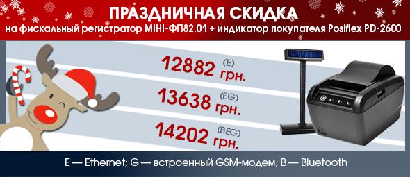Фискальный регистратор МІНІ-ФП82.01 по выгодной цене